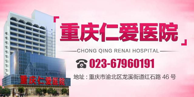 重庆仁爱医院-呵护女性健康